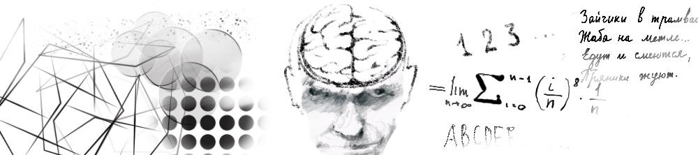 Как устроен мозг у Тупоршина