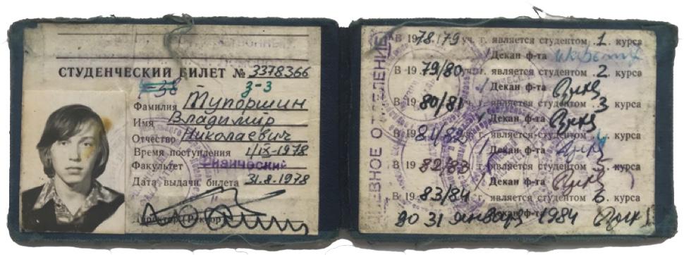 Студенческий билет В.Н.Тупоршина